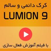 کرک نهایی و سالم لومیون 9.0.2 – Lumion 9 PRO Crack – ویرایش سپتامبر 2019