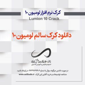 کرک لومیون 10