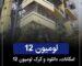 لومیون 12 - lumion 12